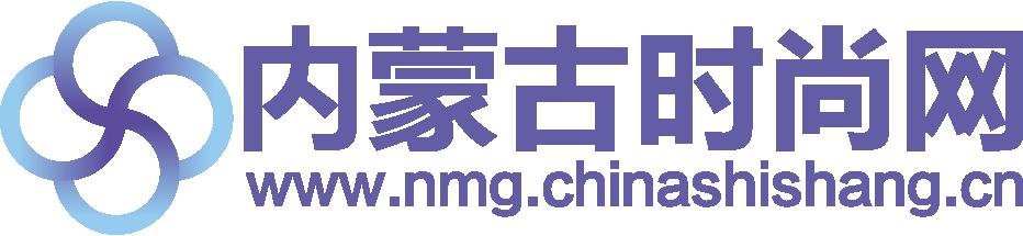内蒙古时尚网